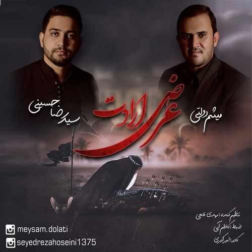 دانلود آهنگ جدید میثم دولتی و سید رضا حسینی به نام عرض ارادت