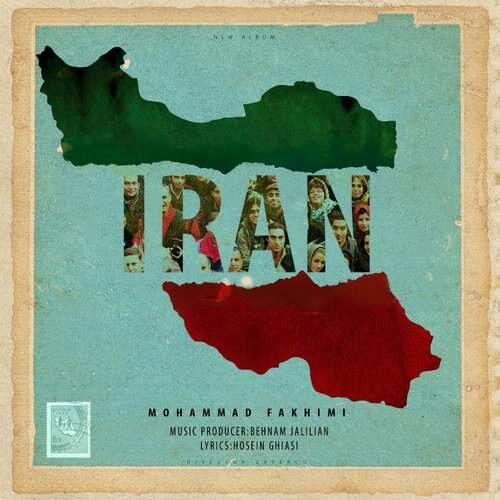 دانلود آهنگ جدید محمد فخیمی به نام ایران