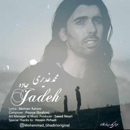 دانلود آهنگ جدید محمد غدیری به نام جاده