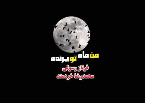 دانلود موزیک ویدیو جدید محمدرضا خردمند به نام من پرنده، تو ماه