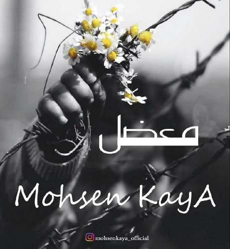 دانلود آهنگ جدید محسن کایا به نام معضل