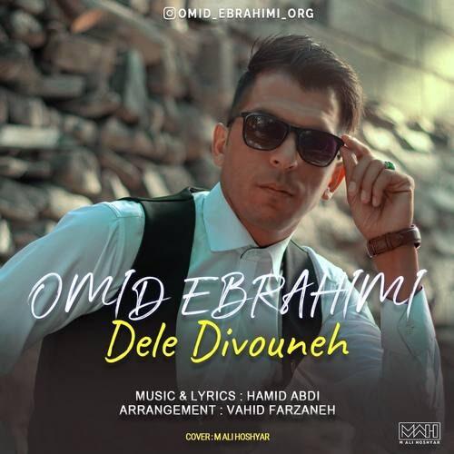 دانلود آهنگ جدید امید ابراهیمی به نام دل دیوونه