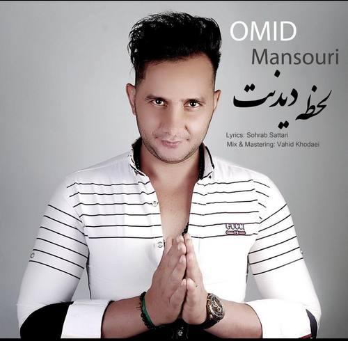 دانلود آهنگ جدید امید منصوری به نام لحظه دیدنت