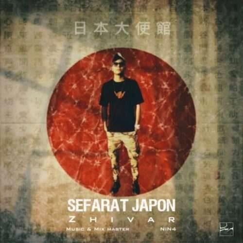 دانلود آهنگ جدید ژیوار به نام سفارت ژاپن