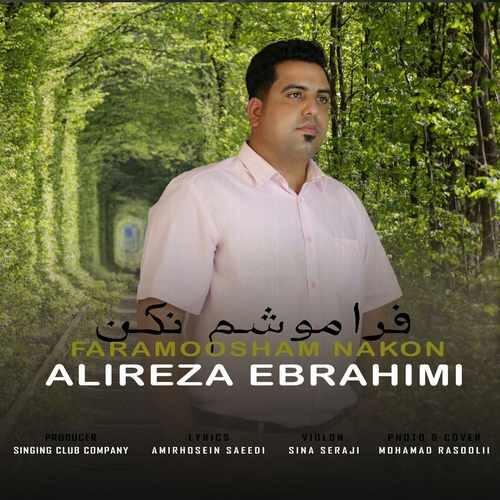 دانلود آهنگ جدید علیرضا ابراهیمی به نام فراموشم نکن