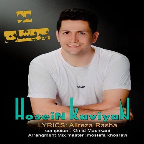 آهنگ جدید و فوق العاده زیبای حسین کاویان به نام مو پریشان
