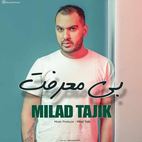 دانلود آهنگ جدید میلاد تاجیک به نام بی معرفت