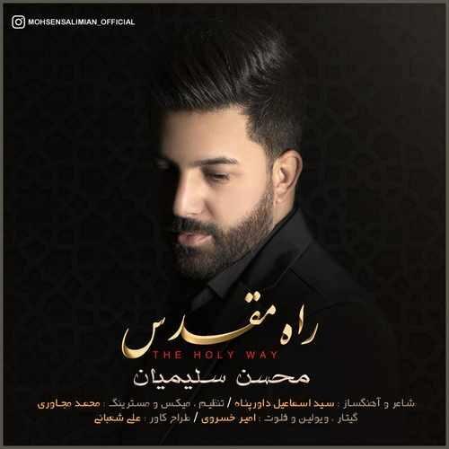 دانلود آهنگ جدید محسن سلیمیان به نام راه مقدس