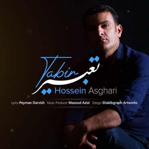 دانلود آهنگ جدید حسین اصغری به نام تعبیر
