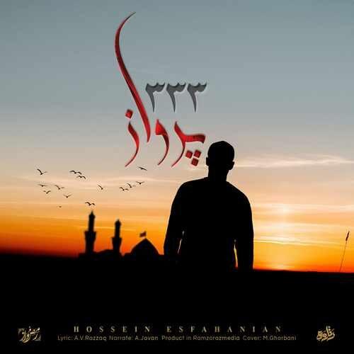 دانلود آهنگ جدید حسین اصفهانیان به نام پرواز ۳۳۳