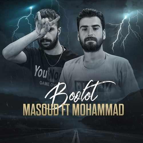 دانلود آهنگ جدید مسعود و محمد به نام بولوت