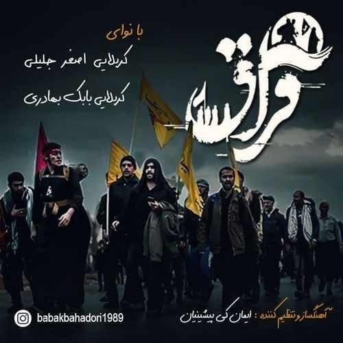 دانلود آهنگ جدید بابک بهادری و اصغر جلیلی به نام فراق