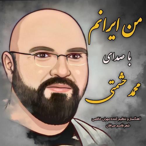 دانلود آهنگ جدید محمد حشمتی به نام من ایرانم