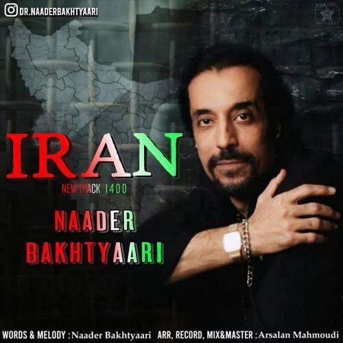 دانلود آهنگ جدید نادر بختیاری به نام ایران
