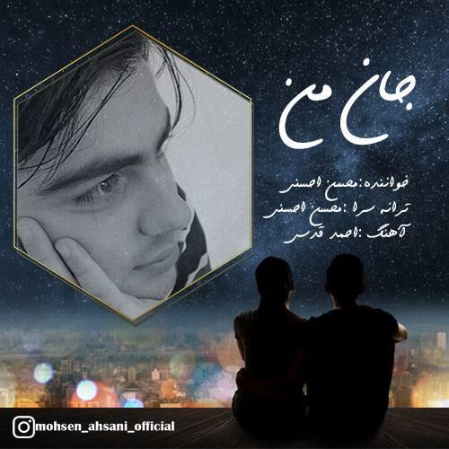 دانلود آهنگ جدید محسن احسنی به نام جان من