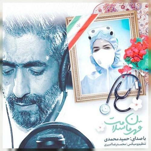 دانلود آهنگ جدید حمید محمدی به نام قهرمان سلامت