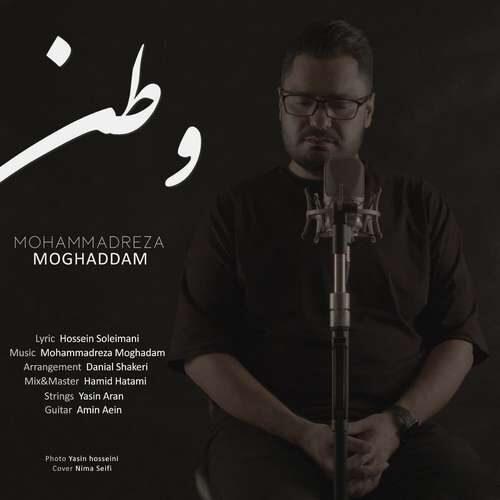 دانلود آهنگ جدید محمدرضا مقدم به نام وطن