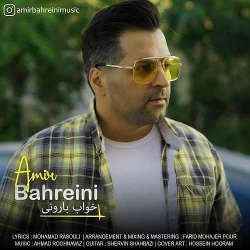 دانلود آهنگ جدید امیر بحرینی به نام خواب بارونی