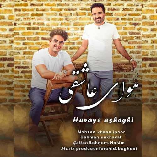 دانلود آهنگ جدید بهمن سخاوت و محسن خانعلی پور به نام هوای عاشقی