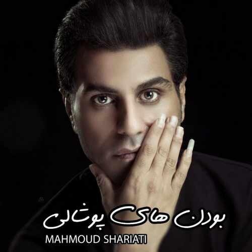 دانلود آهنگ جدید محمود شریعتی به نام بودن های پوشالی