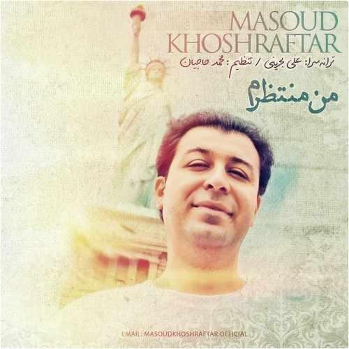 دانلود آهنگ جدید مسعود خوش رفتار به نام من منتظرم
