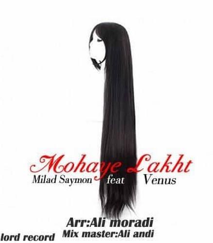 دانلود آهنگ جدید میلاد سایمون به نام موهای لخت
