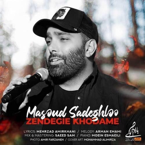 دانلود آهنگ جدید مسعود صادقلو به نام زندگی خودمه