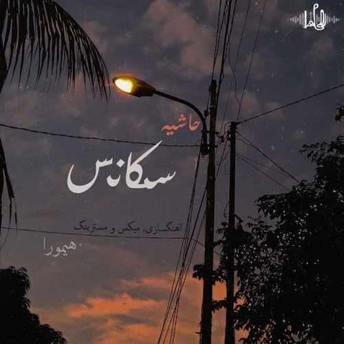 دانلود آهنگ جدید محسن حاشیه به نام سکانس