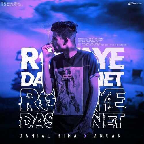 دانلود آهنگ جدید دانیال ریما و آرسان به نام رویای داشتنت