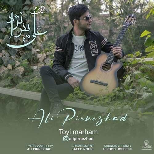 دانلود آهنگ جدید علی پیرنژاد به نام تویی مرحم