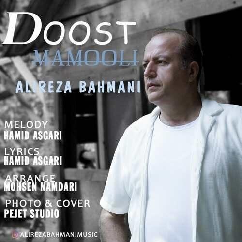 دانلود آهنگ جدید علیرضا بهمنی به نام دوست معمولی