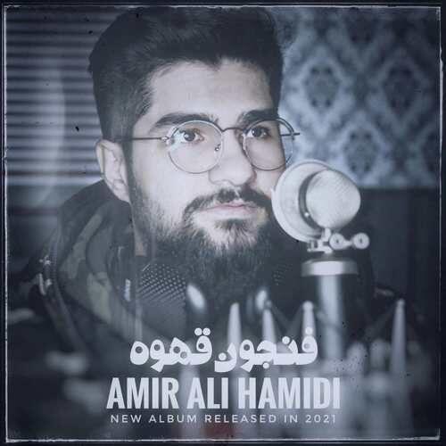 دانلود آلبوم جدید امیر علی حمیدی به نام فنجون قهوه