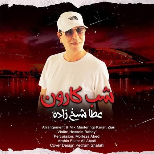 دانلود آهنگ جدید عطا شیخ زاد به نام شب کارون