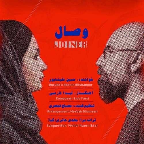 دانلود موزیک ویدیو جدید حسین علیشاپور به نام وصال