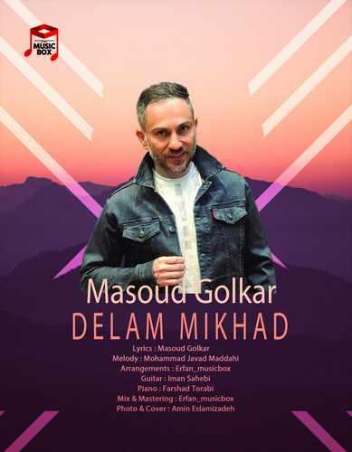 دانلود آهنگ جدید مسعود گلکار به نام دلم میخواد