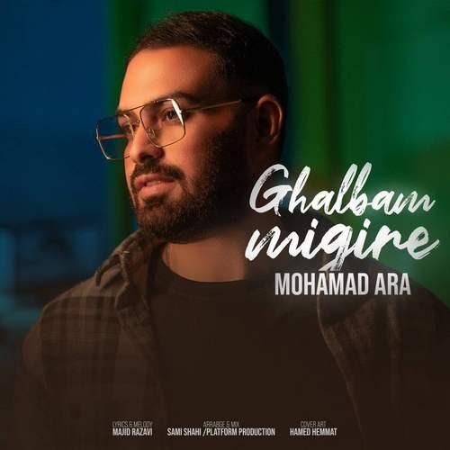 دانلود آهنگ جدید محمد آرا به نام قلبم میگیره