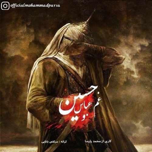 دانلود آهنگ جدید محمد پارسا به نام غم عباس و حسین
