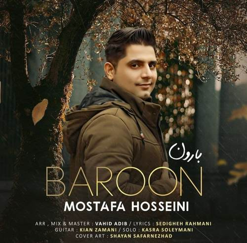 دانلود آهنگ جدید مصطفی حسینی به نام بارون