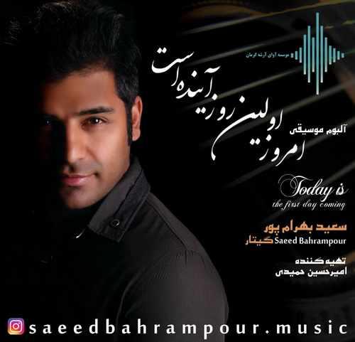 دانلود آلبوم جدید سعید بهرام پور به نام امروز اولین روز آینده است