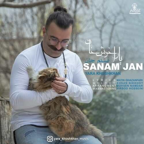 دانلود آهنگ جدید یارا خوش خان به نام صنم جان