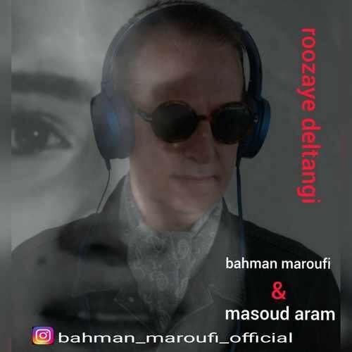 دانلود آهنگ جدید بهمن معروفی به نام روزای دلتنگی