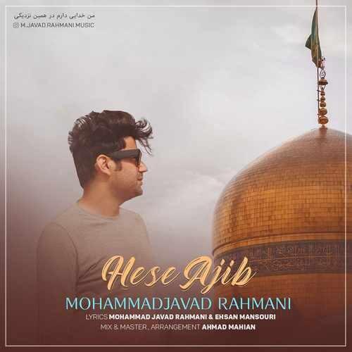 دانلود آهنگ جدید محمد جواد رحمانی به نام حس عجیب