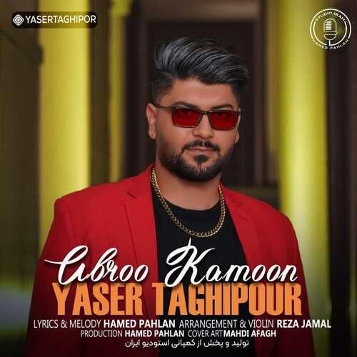 دانلود آهنگ جدید یاسر تقی پور به نام ابرو کمون