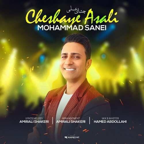 دانلود آهنگ جدید محمد صانعی به نام چشای عسلی