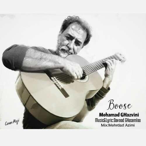 دانلود آهنگ جدید محمد قزوینی به نام بوسه