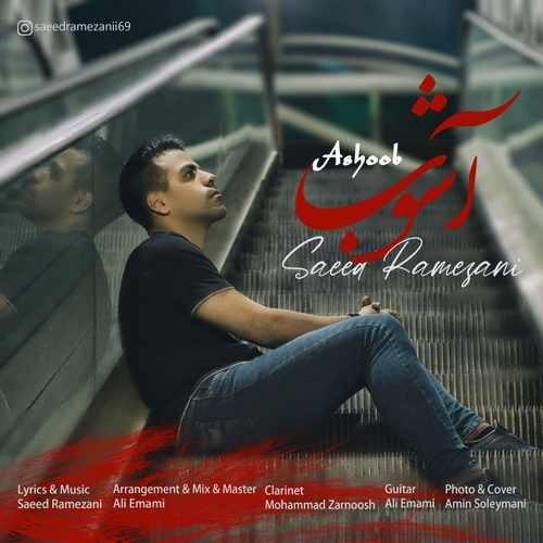 دانلود آهنگ جدید سعید رمضانی به نام آشوب
