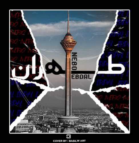 دانلود آهنگ جدید ابدال و نبو به نام طهران
