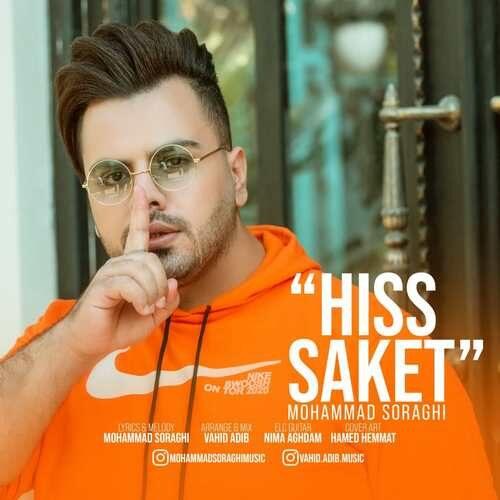 دانلود آهنگ جدید محمد سراغی به نام هیس ساکت