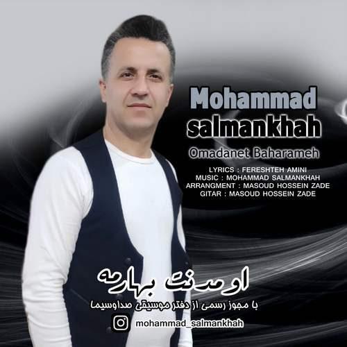 دانلود آهنگ جدید محمد سلمان خواه به نام اومدنت بهارمه