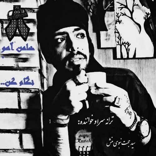 دانلود آهنگ جدید سید حجت نبوی منش ( کاوه ) به نام ضامن آهو نگام کن